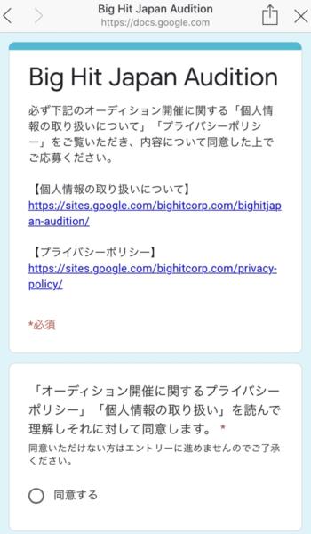 BigHitオーディションの応募手順
