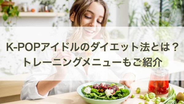 K-POPアイドルのダイエット方法