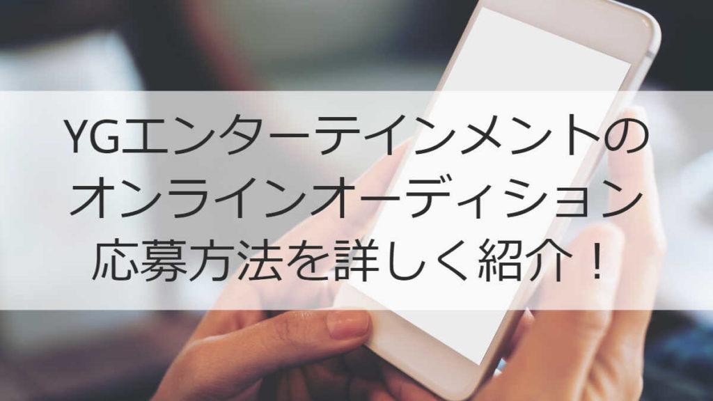 YGエンターテインメントの新オーディションサイトを日本語で説明