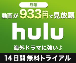 Huluで動画を視聴する