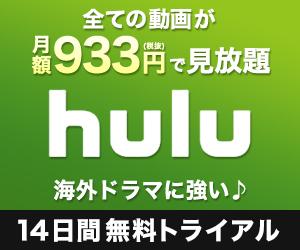 huluで無料視聴する