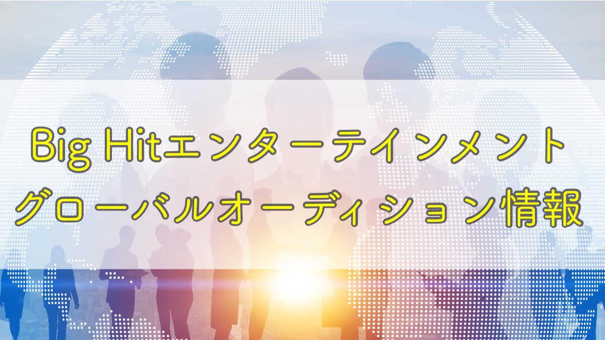 BigHitエンターテインメントのグローバルオーディション情報