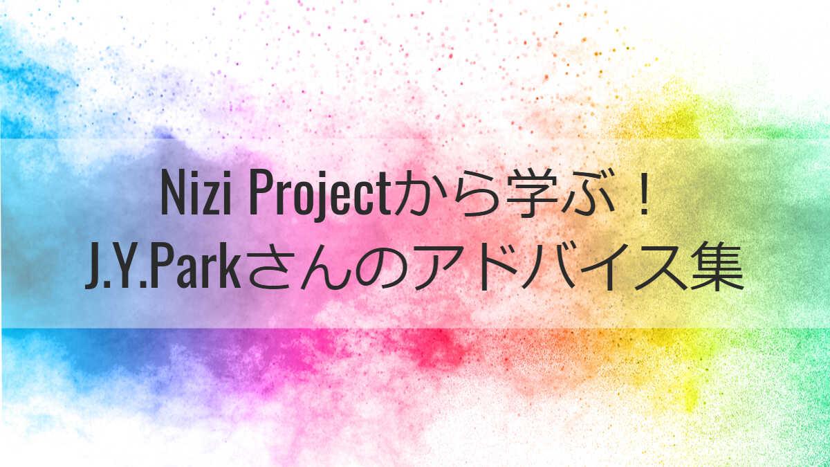 Nizi ProjectのJ.Y.Parkさんのアドバイスから学べる事