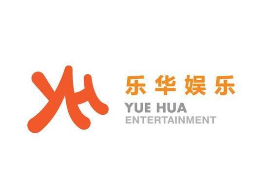 YUEHUA/ウィエファエンターテインメントのオンラインオーディション情報