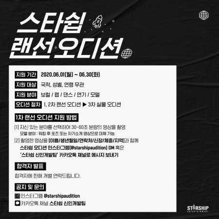 スターシップエンターテインメントオーディションの詳細情報