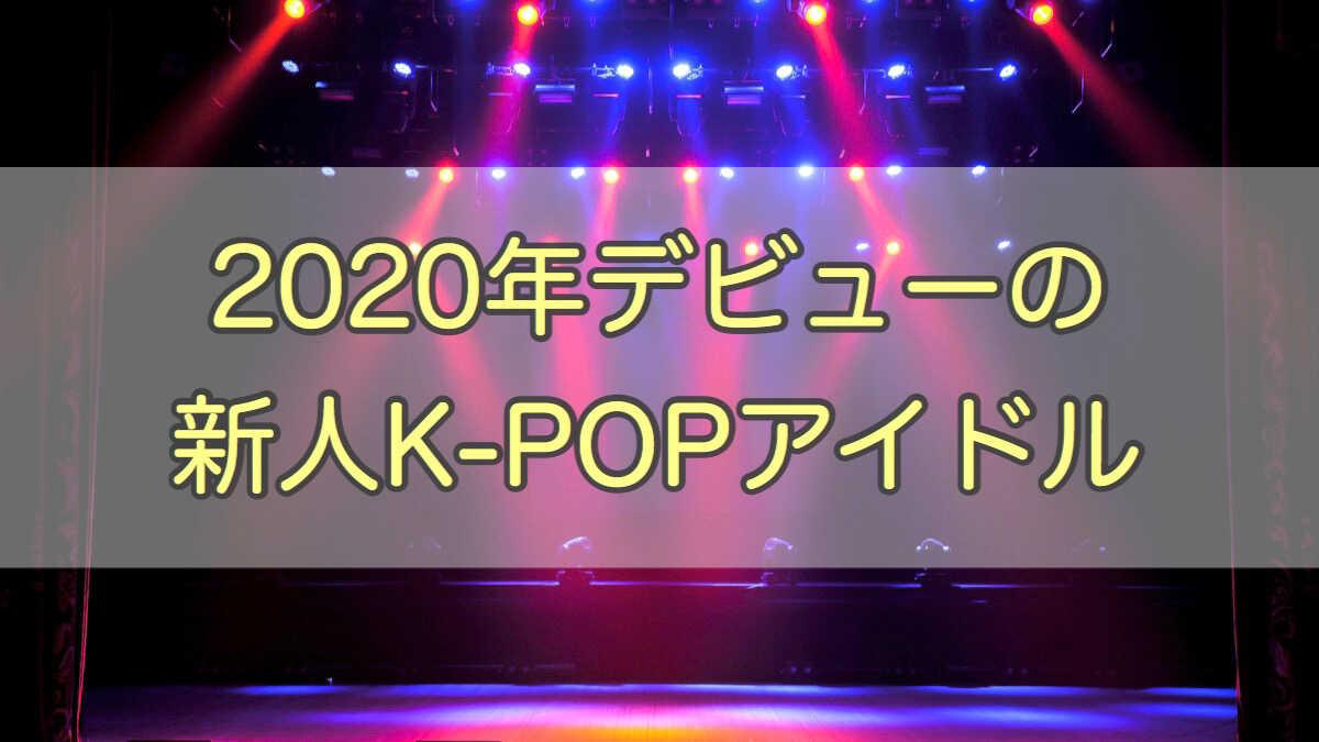 2020年デビューの新人K-POPアイドル