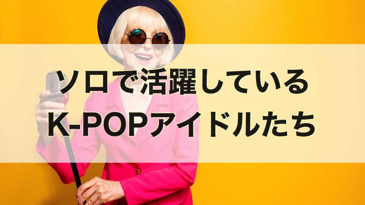 ソロで活躍するK-POPアイドル