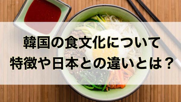 韓国の食文化について