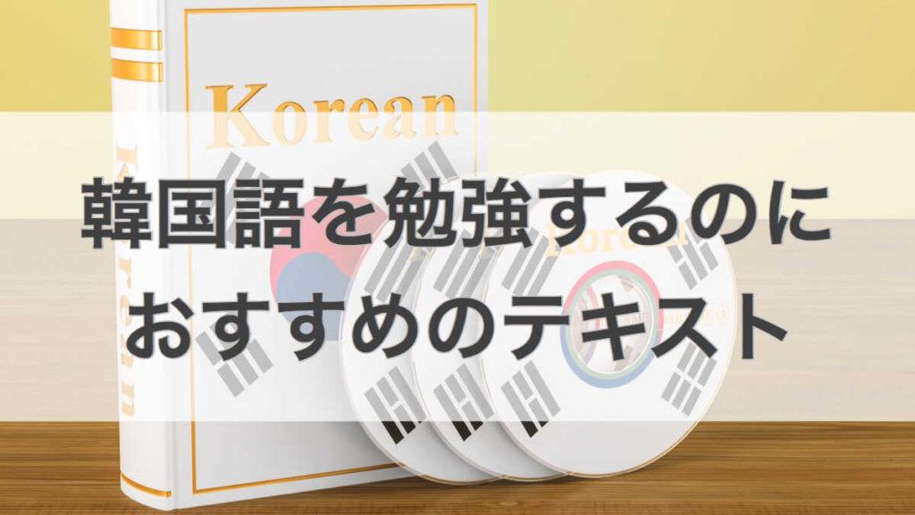 韓国語を勉強するのにおすすめのテキスト