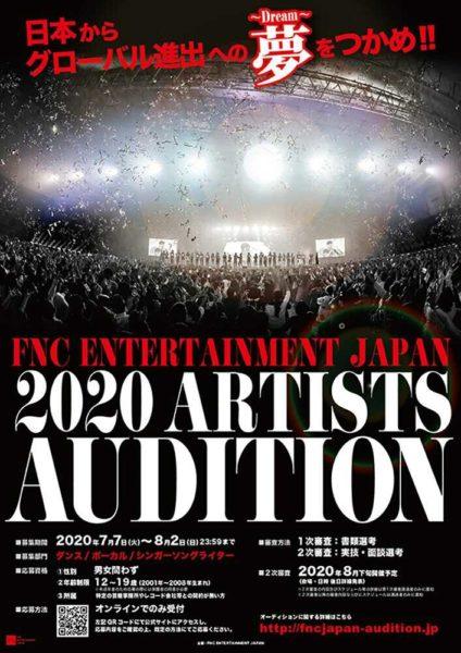 FNC ENTERTAINMENT JAPANがオーディションを開催
