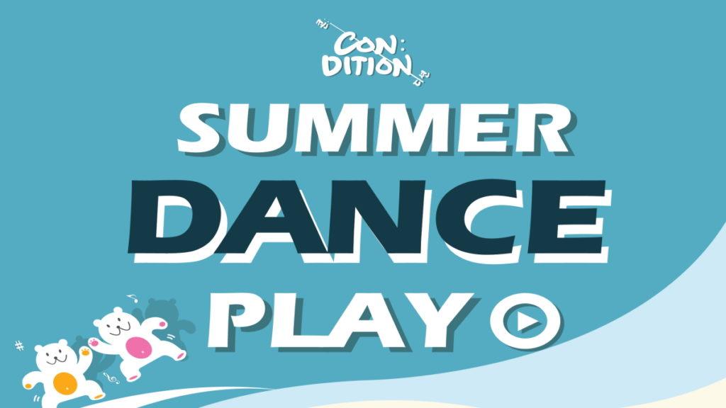 【SUMMER DANCE PLAY】コンテスト