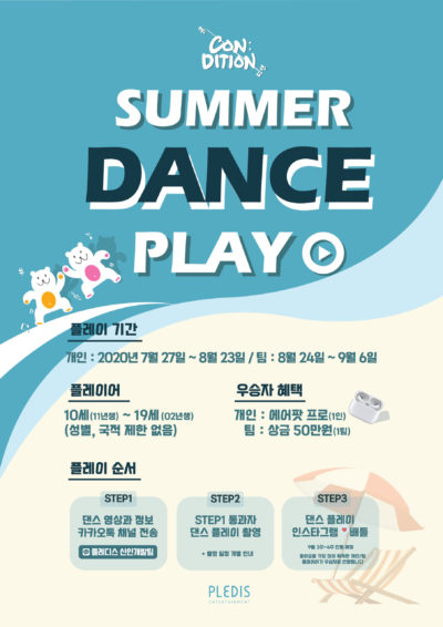 【SUMMER DANCE PLAY】コンテスト