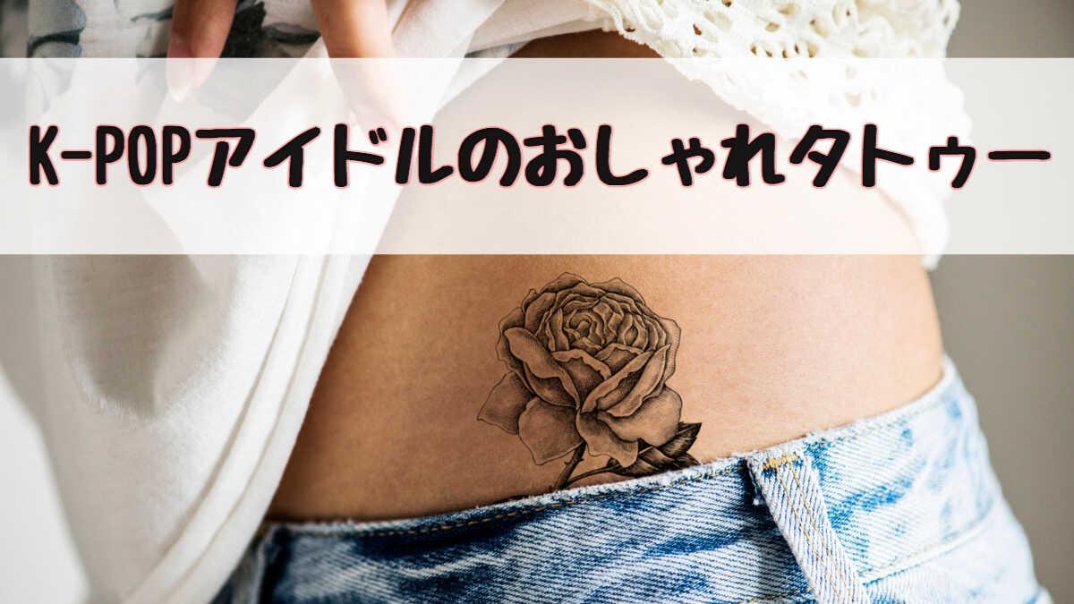 K-POPアイドルのおしゃれタトゥーとその意味