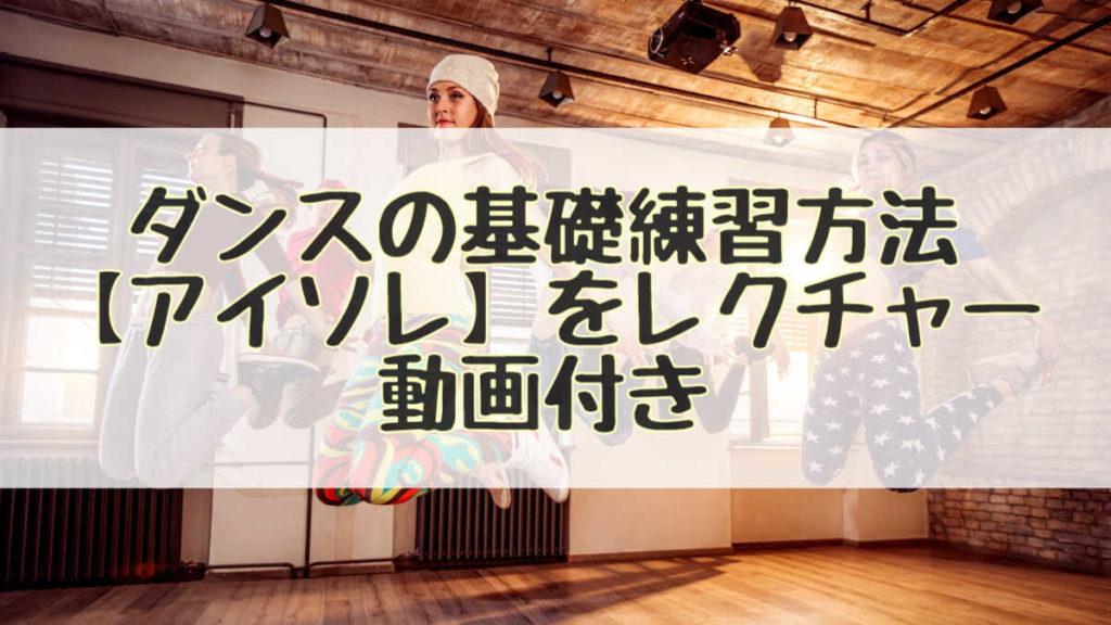ダンスの基礎練習方法「アイソレ」を動画でレクチャー
