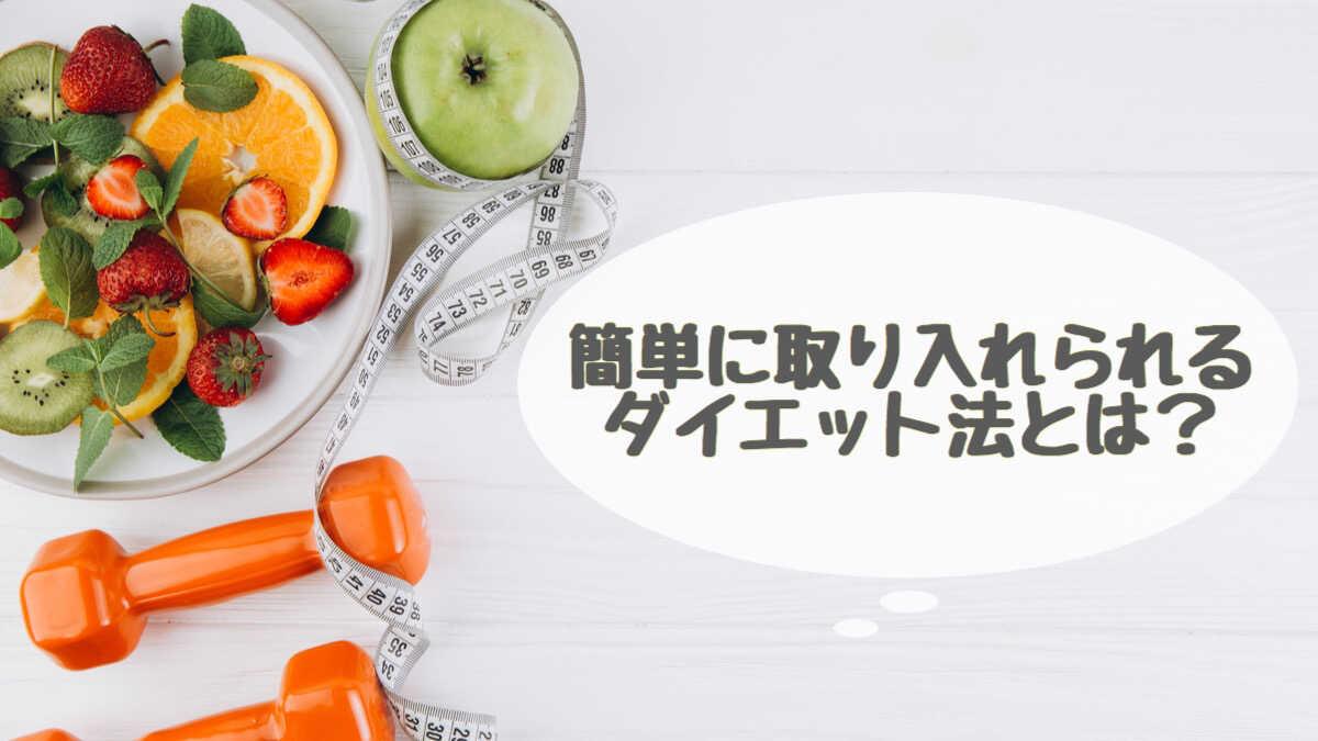 簡単なダイエット法を伝授します