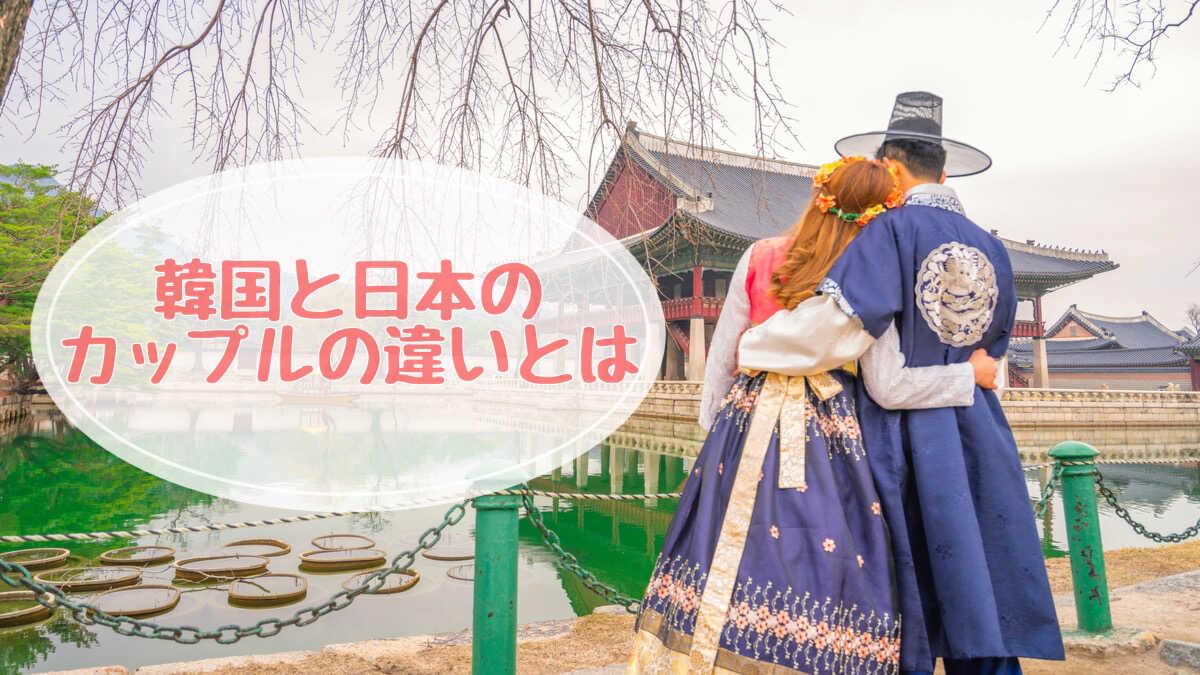 韓国カップルと日本のカップルの違い