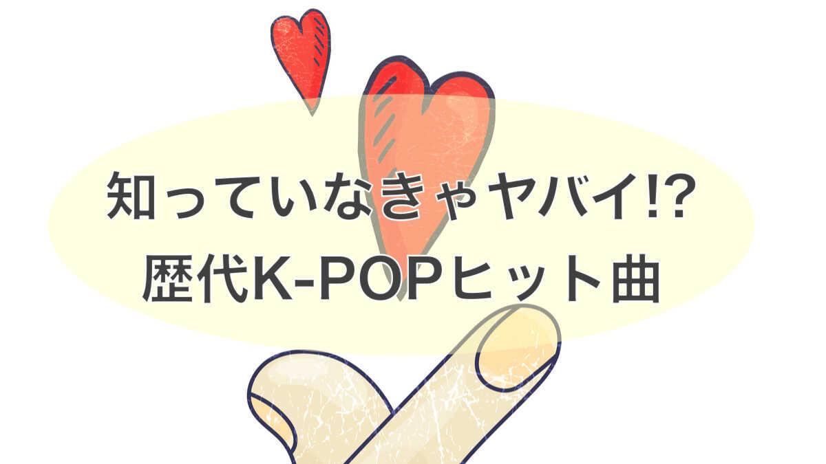 【2020年最新版】K-POPヒット曲特集!