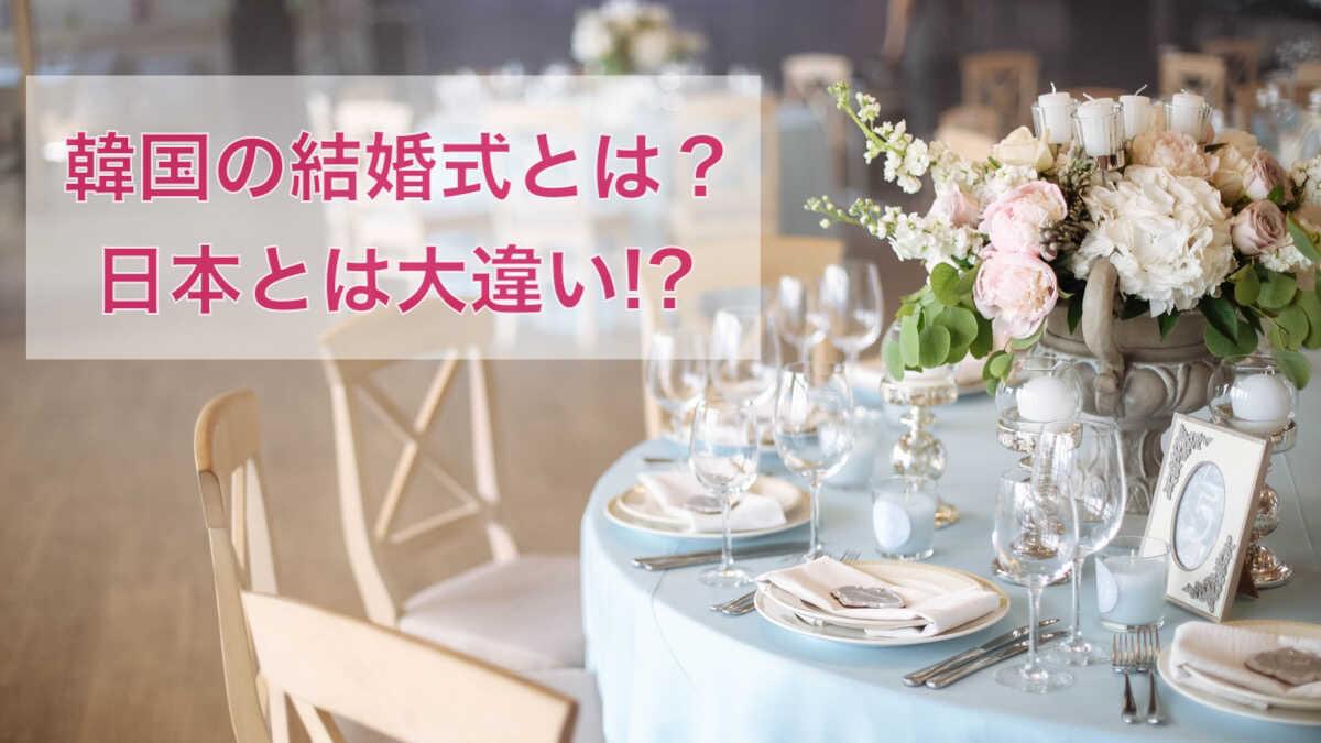 韓国の結婚式とは?日本との違いも