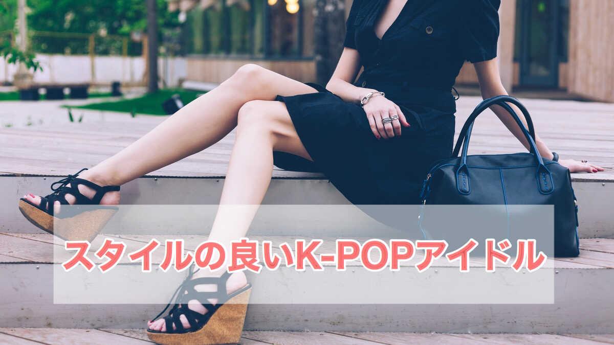 スタイルの良いK-POPアイドル10人