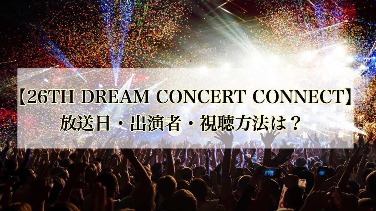【26TH DREAM CONCERT CONNECT:D】の放送日や出演者、視聴方法