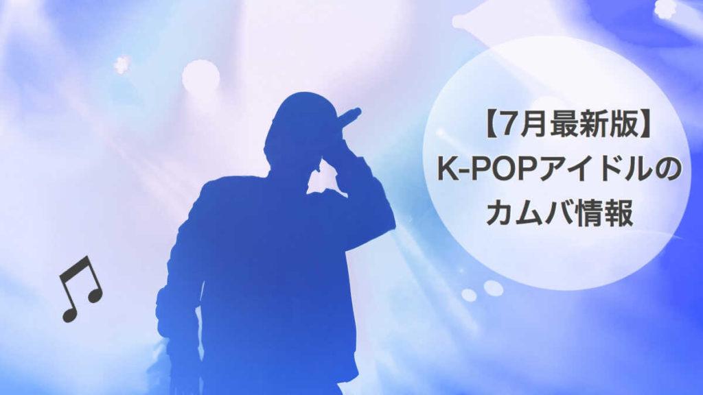 K-POPアイドルのカムバ情報【7月】
