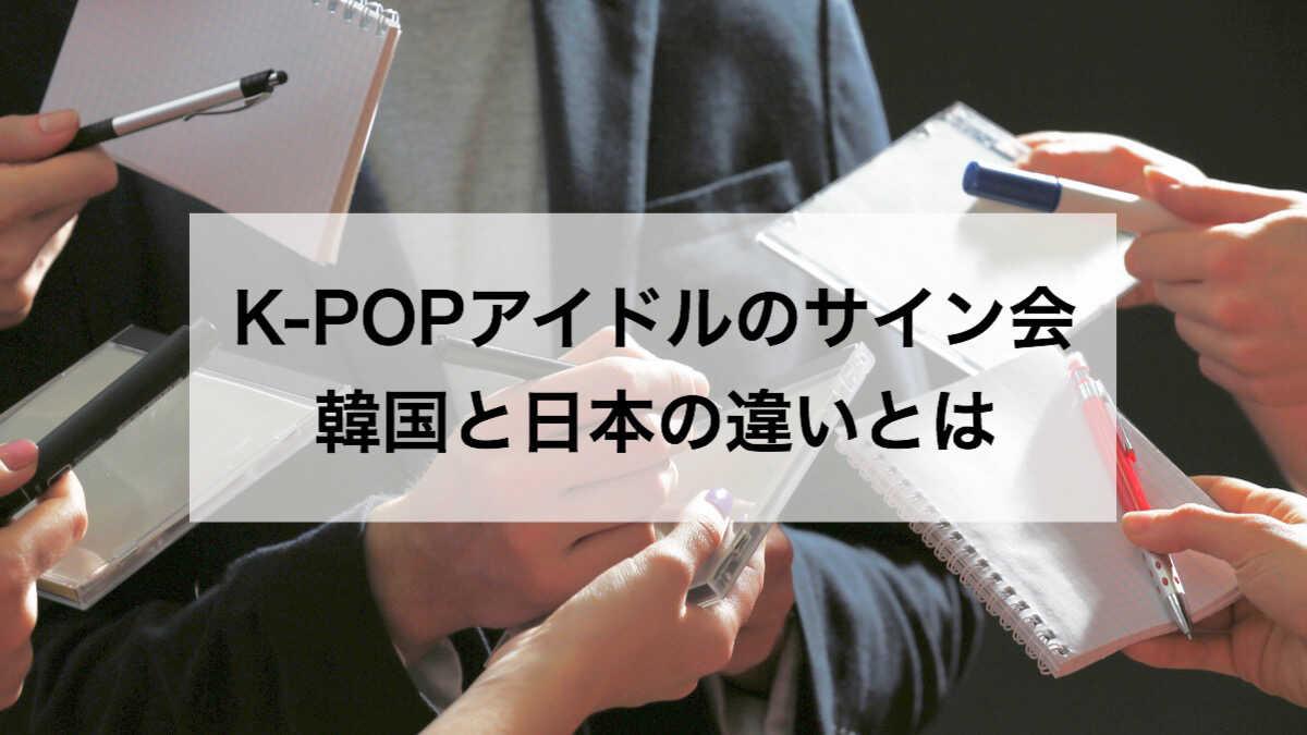K-POPアイドルのサイン会で、韓国と日本の違いを紹介