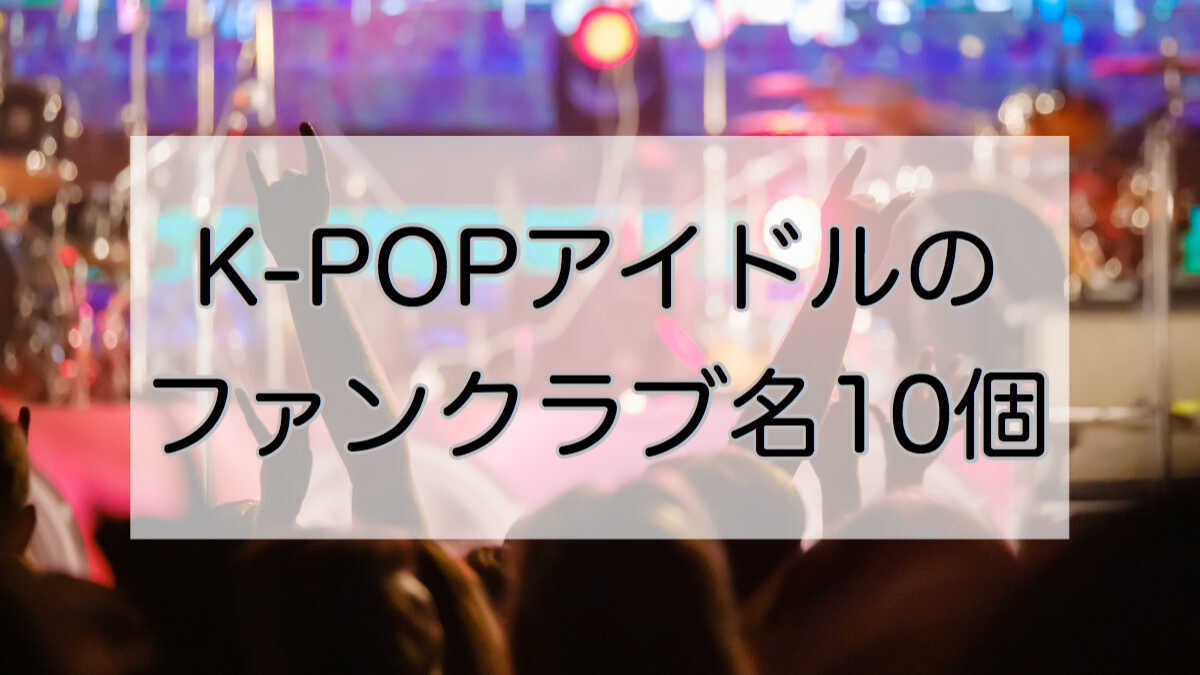 K-POPアイドルのファンクラブ名10個をご紹介