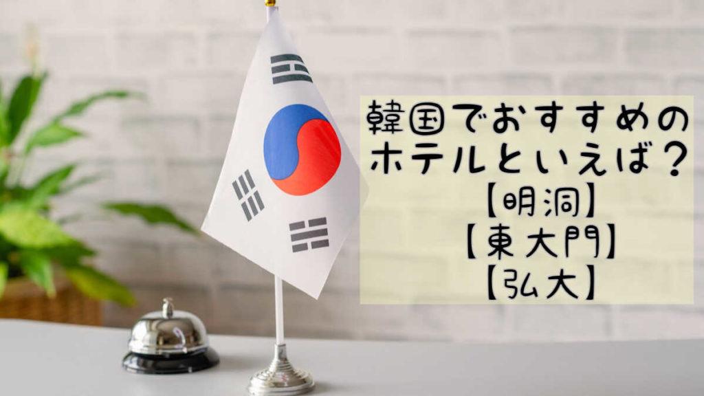 韓国でおすすめのホテル