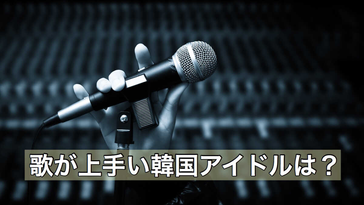 歌が上手い韓国アイドルランキング