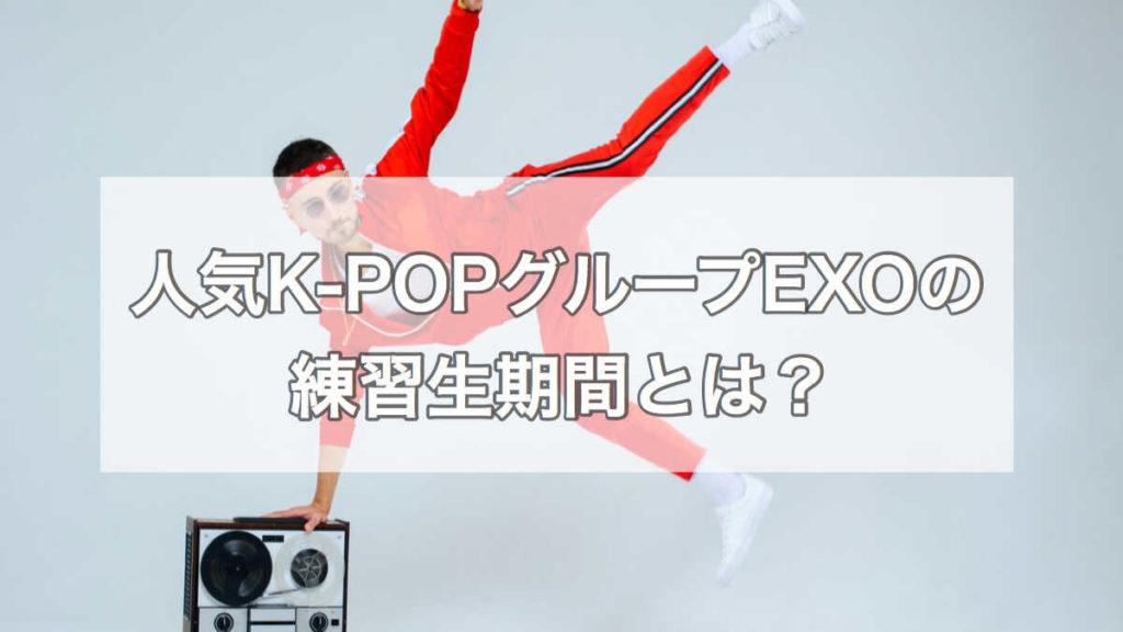K-POPグループEXOメンバーの練習生期間