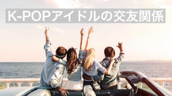 K-POPアイドルの交友関係