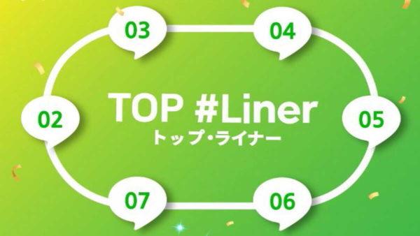 SMエンターテインメントのTOP Linerオーディション