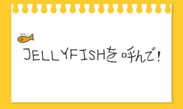 JELLYFISHオーディション開催決定!