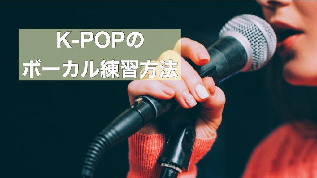 K-POPのボーカル練習方法とは