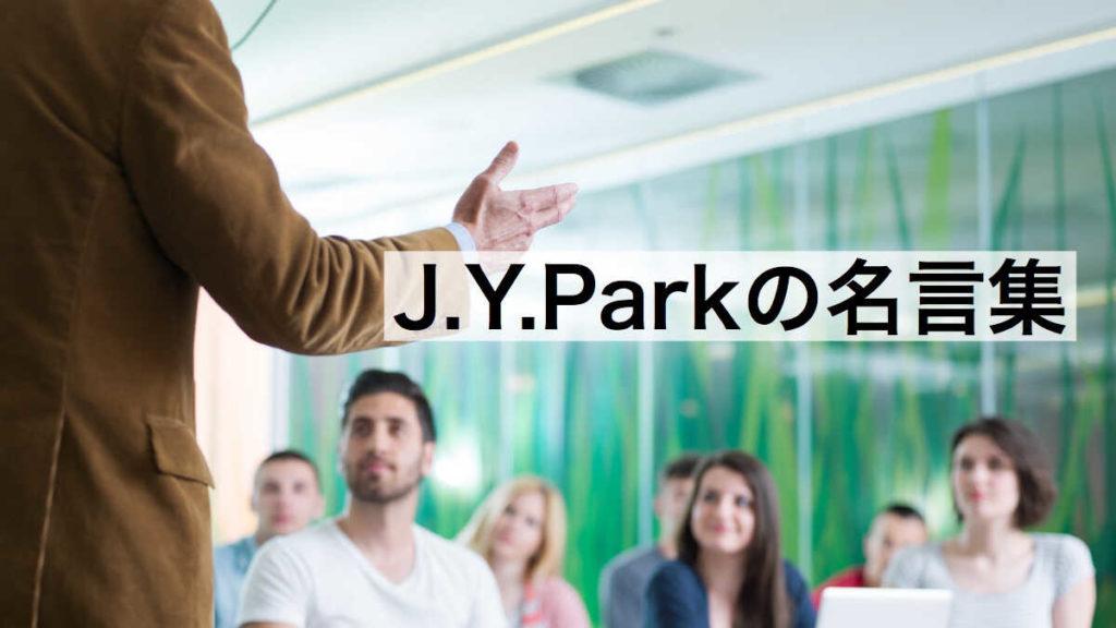 J.Y.Parkの名言集