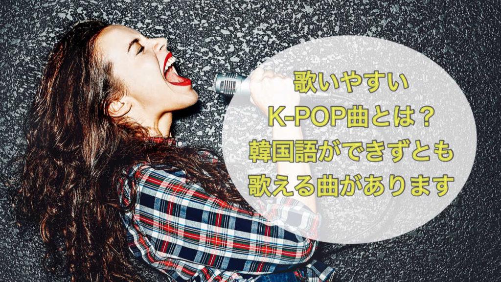歌いやすいK-POP曲とは?