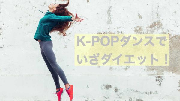 K-POPダンスでダイエット