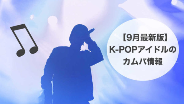 K-POPアイドルのカムバ情報【9月最新版】
