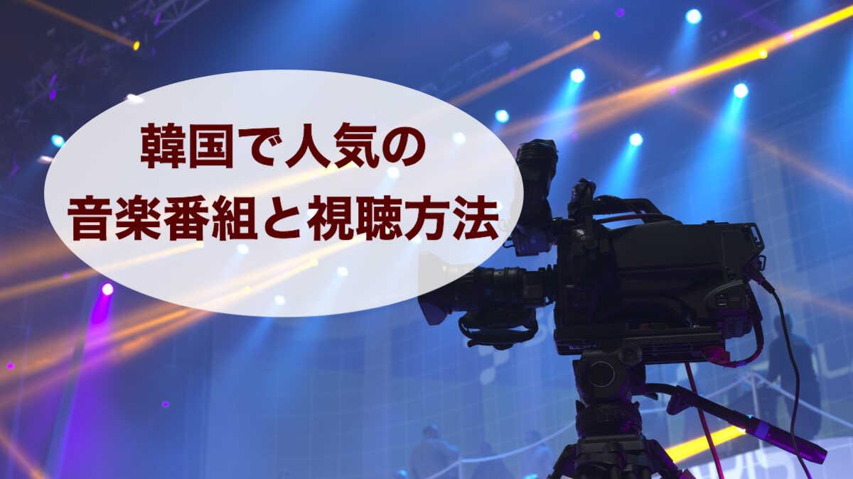 韓国で人気の音楽番組と視聴方法