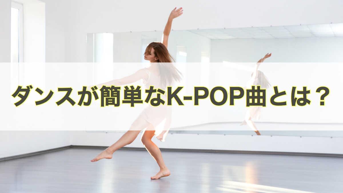 ダンスが簡単なK-POP曲