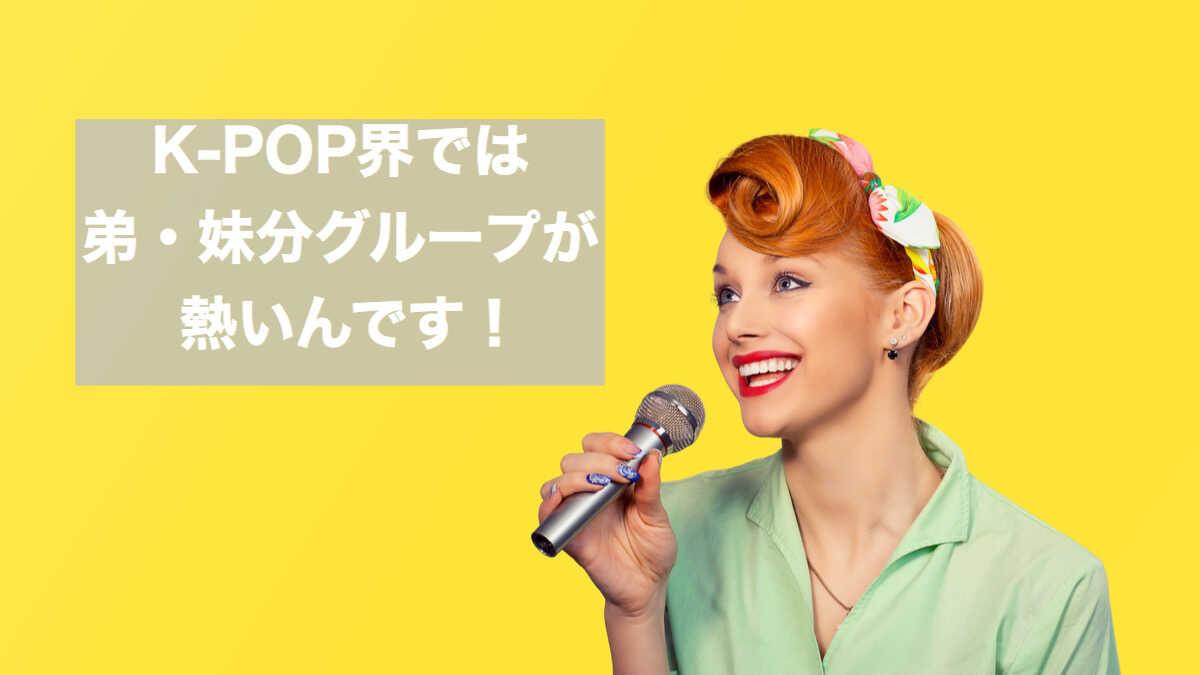 K-POP界で注目の弟妹分グループ