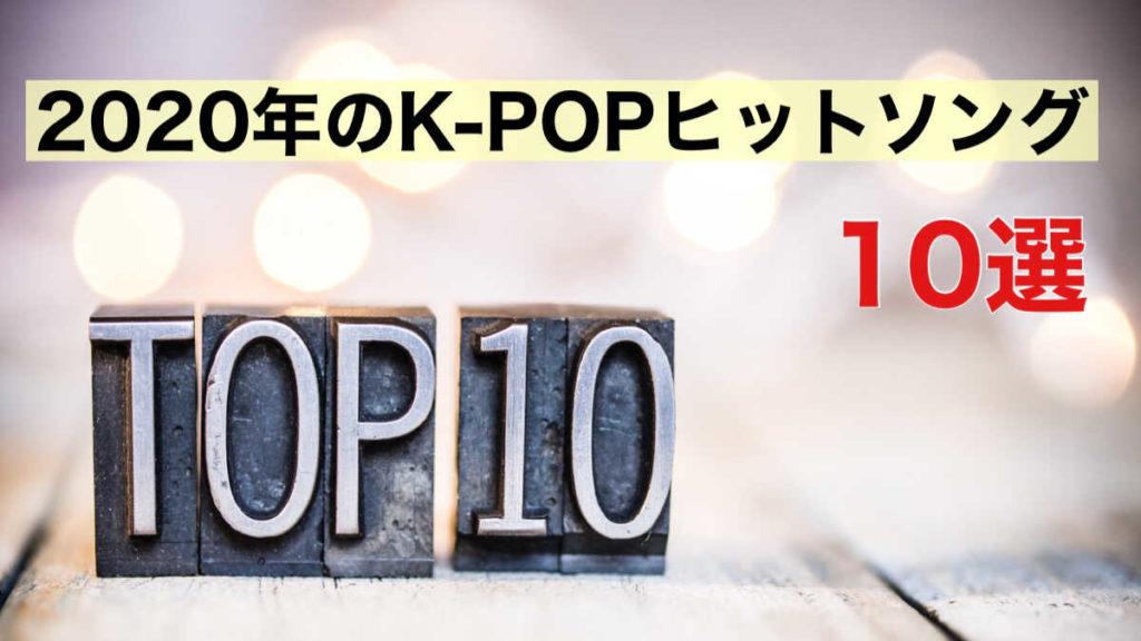 2020年のK-POPヒットソング10選
