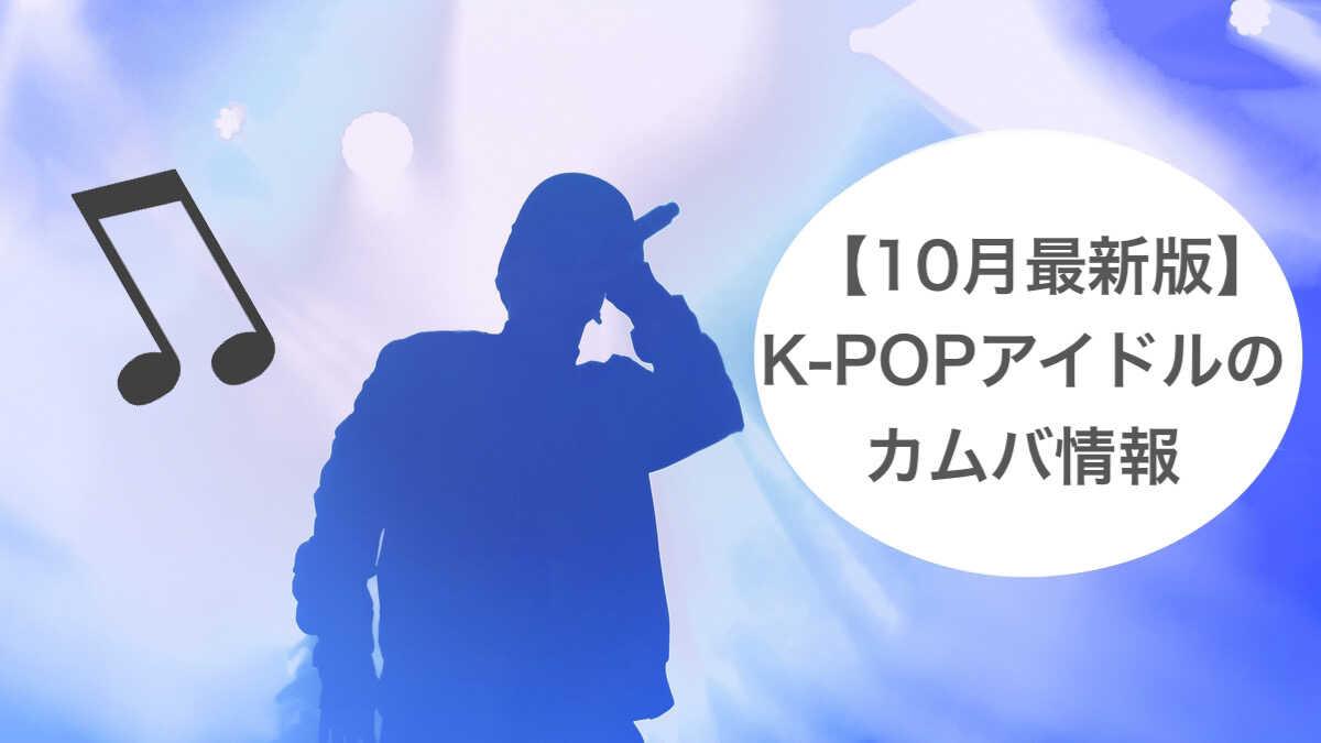 10月のカムバ情報【202010月最新】