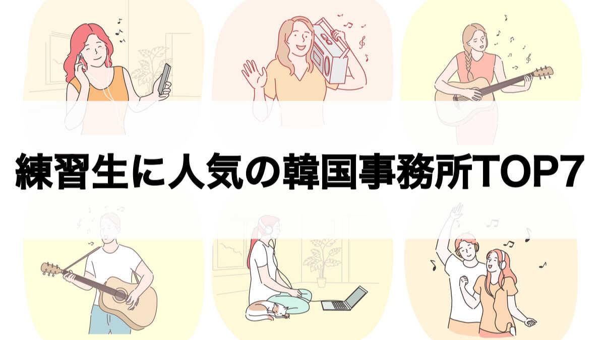 練習生に人気の韓国事務所TOP7