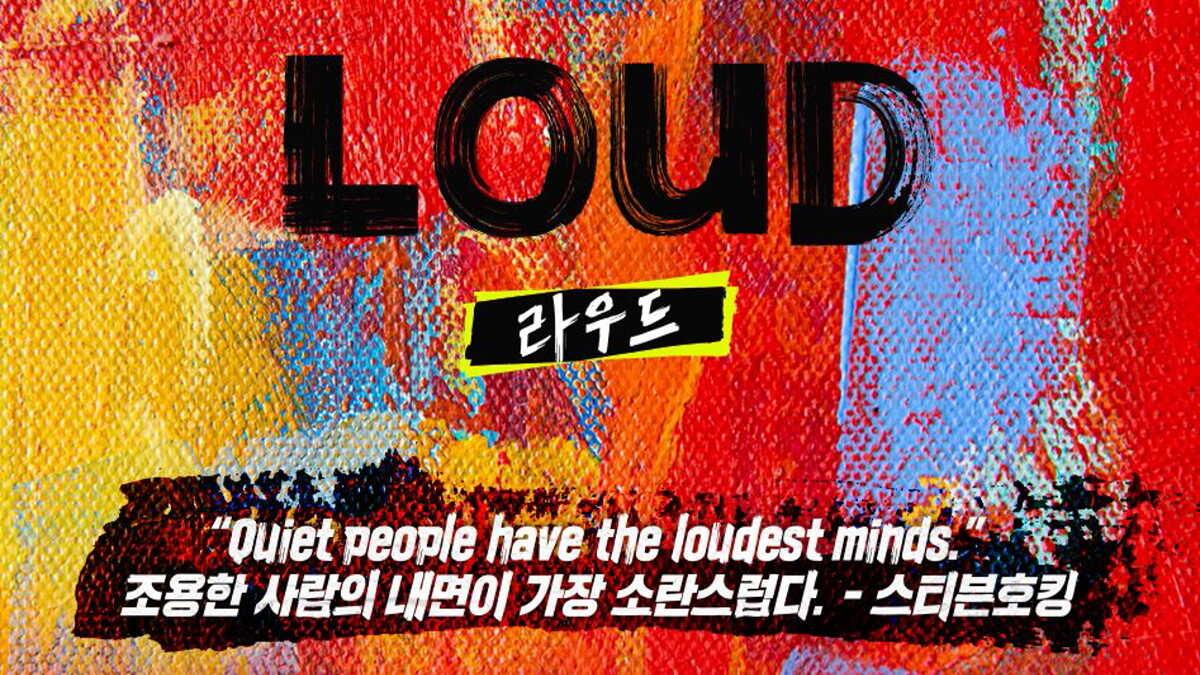 新オーディション番組【LOUD】