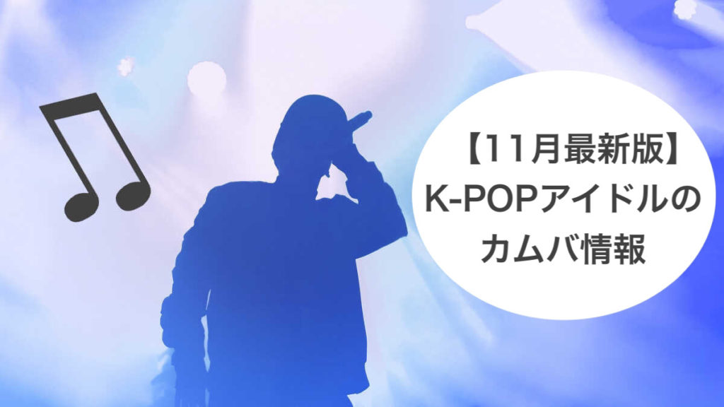 11月のカムバ情報【202010月最新】