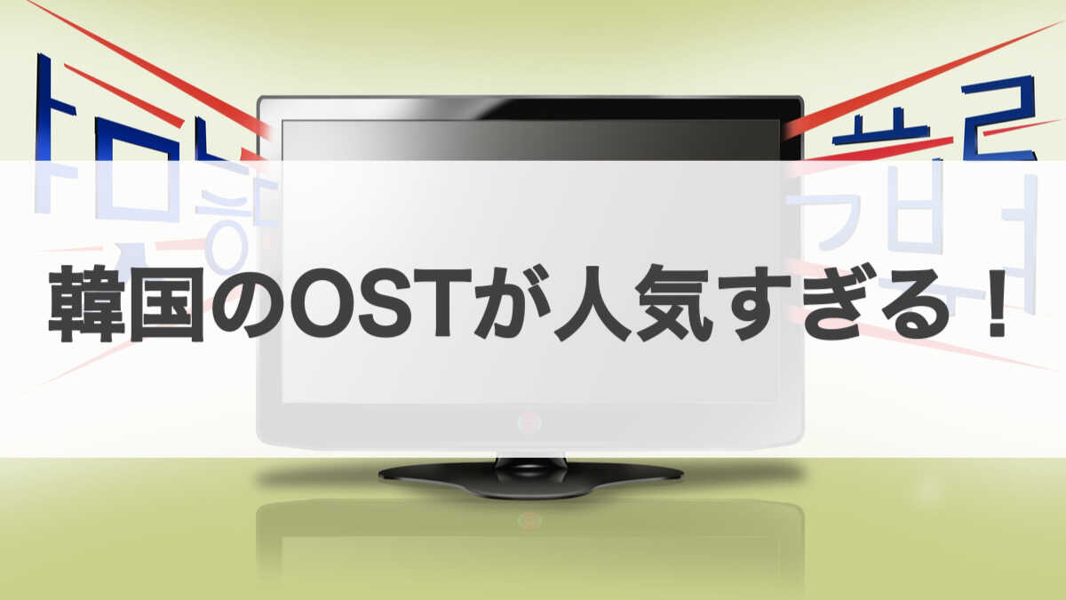 韓国のOSTが人気