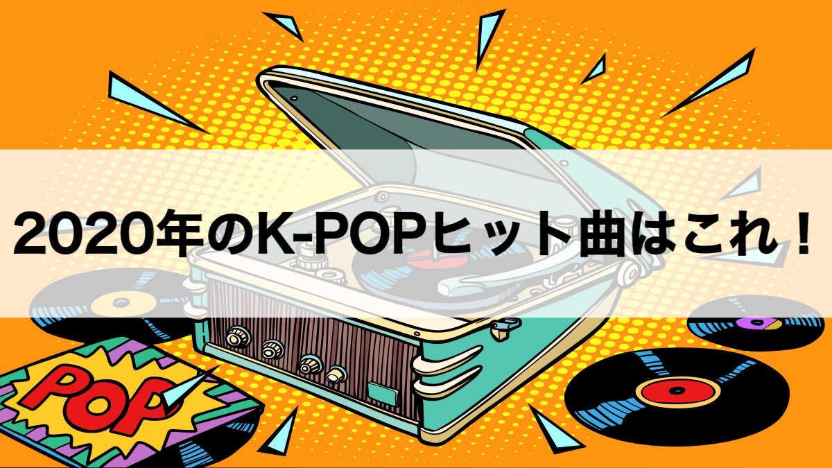 2020年のK-POPヒット曲とは