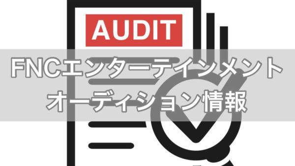 FNCエンターテインメントオーディション情報