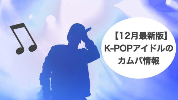 K-POPアイドルのカムバ情報【12月】